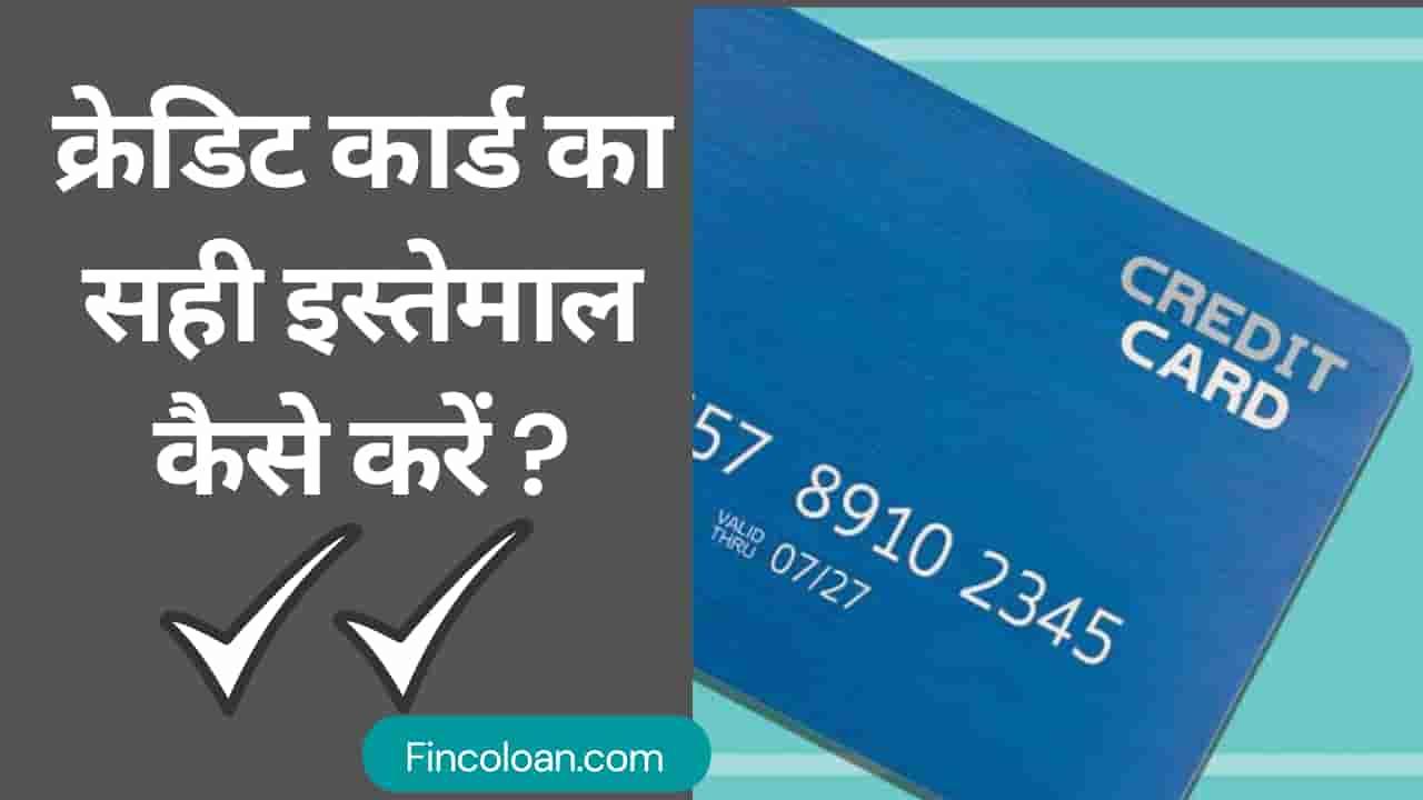 Read more about the article क्रेडिट कार्ड का सही उपयोग कैसे करें जिससे आपको ज्यादा फायदा मिल सकें