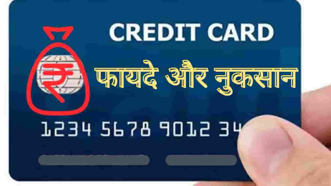 Read more about the article क्रेडिट कार्ड लेने से पहले क्रेडिट कार्ड के फायदे और नुकसान जरूर जान लें