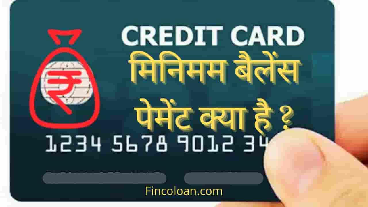 Read more about the article क्रेडिट कार्ड मिनिमम ड्यू बैलेंस क्या होता है Minimum Due Amount Kya Hota Hai