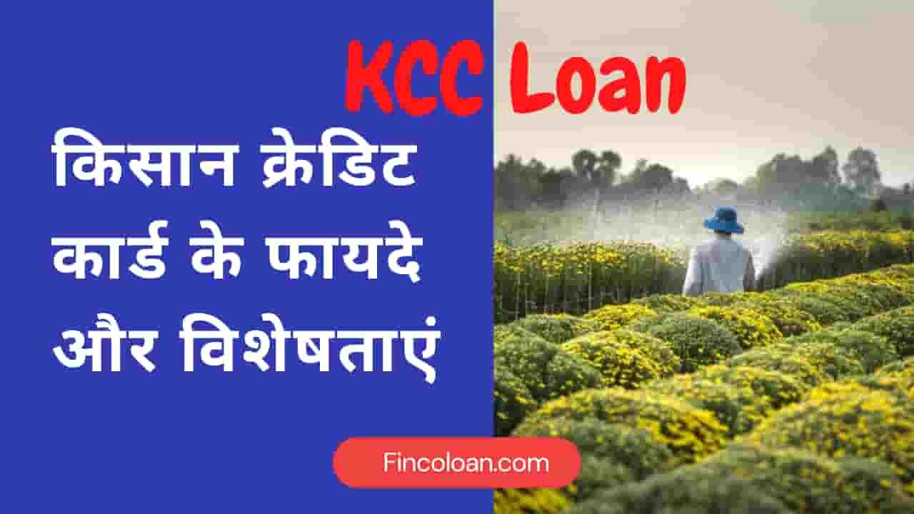 Read more about the article किसान क्रेडिट कार्ड के फायदें क्या क्या होते हैं | KCC Loan की विशेषताएं