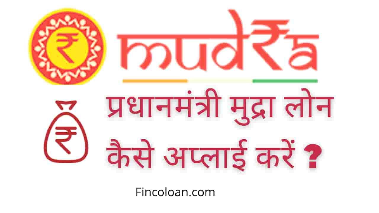 Read more about the article प्रधानमंत्री मुद्रा लोन कैसे आवेदन करें? Pradhanmantri Mudra Loan Kaise Le